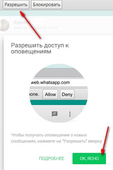 оповещения в WhatsApp