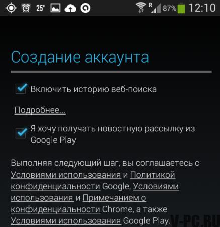 регистрация в плей маркете на русском