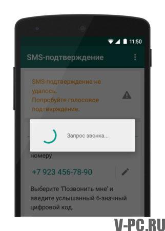 WhatsApp не пришел код в смс
