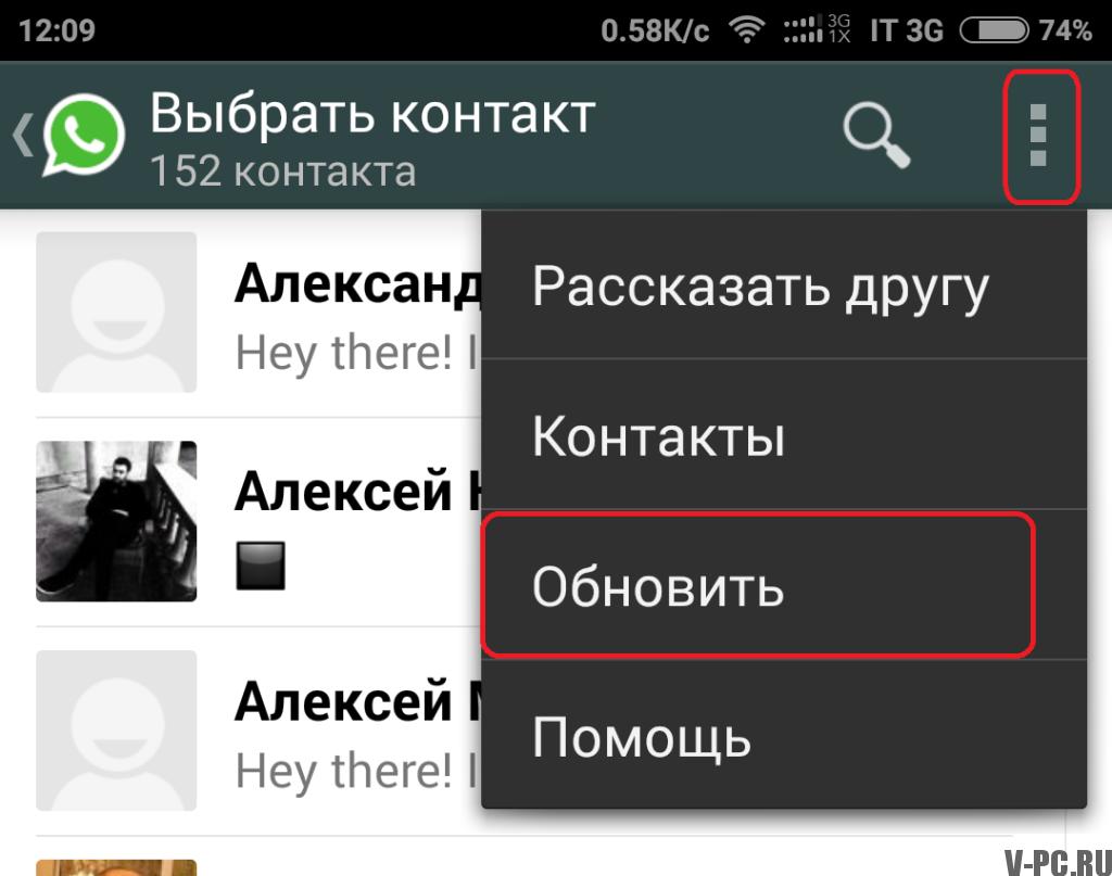обновить телефонную книгу в whatsapp