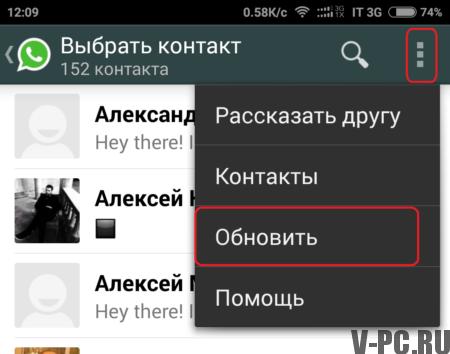 ка обновить контакты в whatsapp