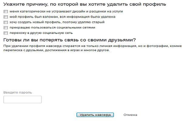kak-udalit-stranicu-v-odnoklassnikax