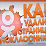 Как удалить профиль в Одноклассниках?