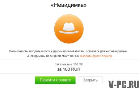 Сколько стоит невидимка в Однокласснкиах