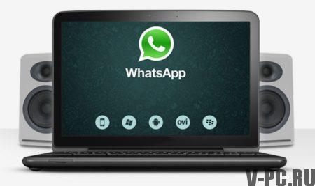 whatsapp web версия как установить?