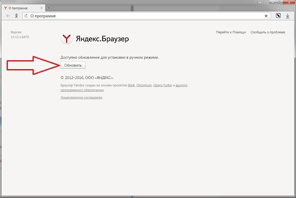обновить браузер яндекс до последней версии бесплатно сейчас