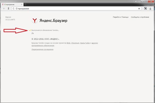 обновление яндекс браузера для виндовс