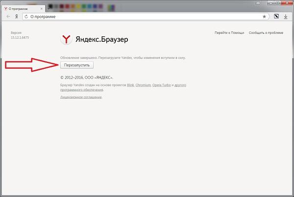 как обновить браузер яндекс