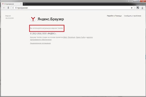 как обновить браузер яндекс бесплатно на компьютер