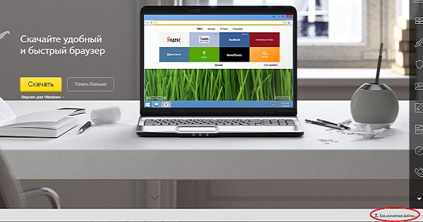 как бесплатно установить яндекс браузер на компьютер