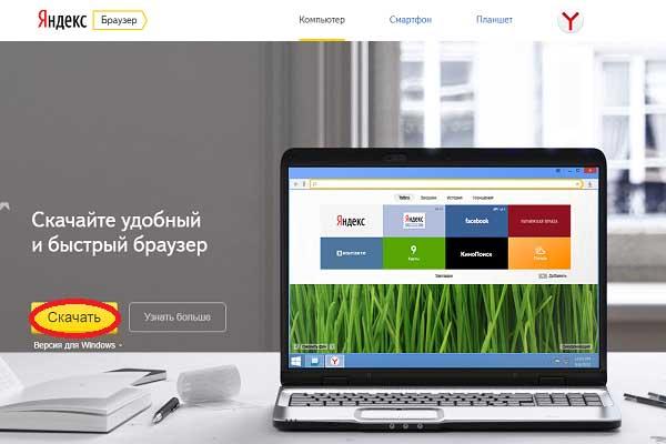 скачать браузер Яндекс на ноутбук