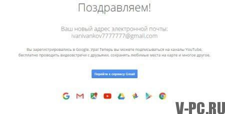 зарегистрироваться в гугле
