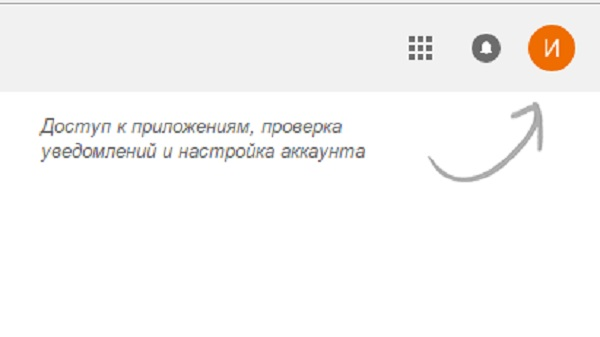 настройка профиля в гугл