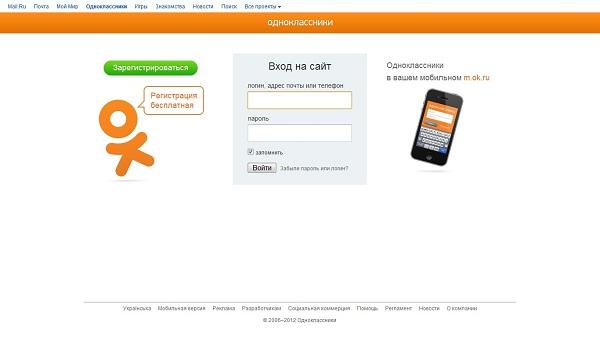 Одноклассники полная версия сайта