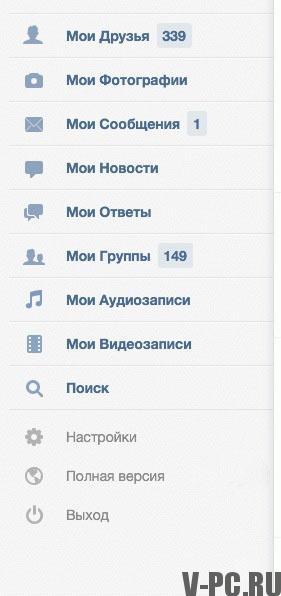 вконтакте моя страница открыть мобильная версия