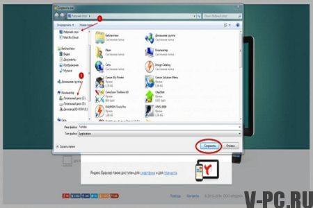 загрузить яндекс браузер бесплатно для виндовс