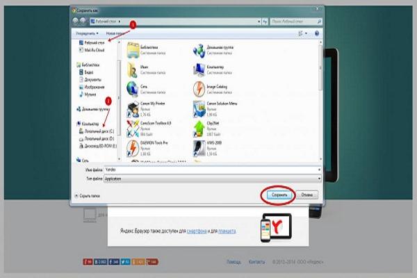 Как загрузить яндекс браузер бесплатно для виндовс