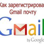 Регистрироваться в Gmail.com — создать почту гугл