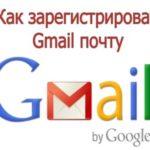 Как зарегистрироваться в Gmail.com