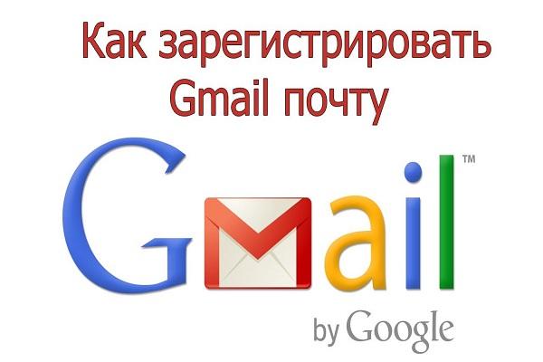 зарегистрироваться в Gmail.com