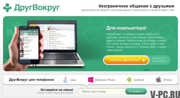 Друг Вокруг скачать для Android на русском языке с официального сайта