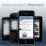Вконтакте мобильная версия – вход