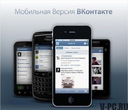 Мобильная версия ВКонтакте (ВК) – Вход на сайт