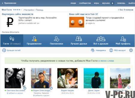 Смотреть гостей Вконтакте
