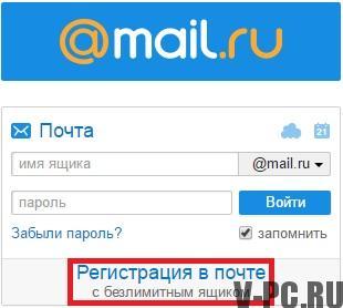регистрация в почте мейлру