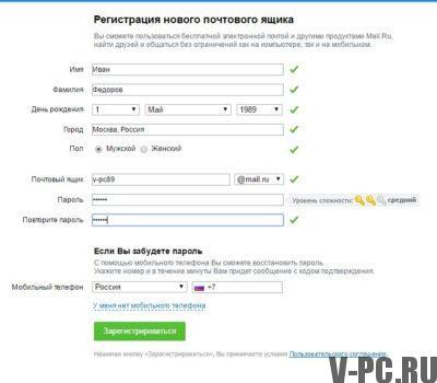 почта mail регистрация
