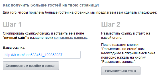 ловшка гостей вконтакте