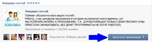 как ловить гостей вконтакте