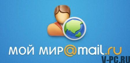 регистрация мой мир от майлру