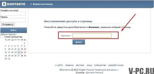 забыл пароль от вконтакте
