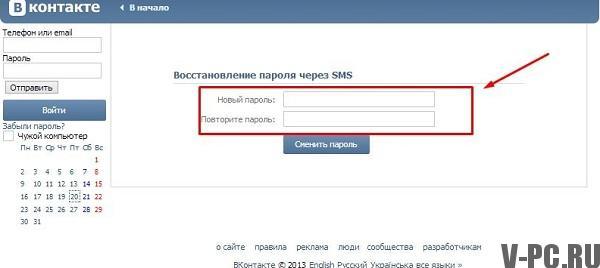 ввести новый пароль от вк
