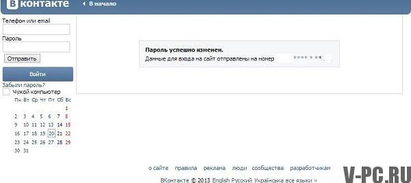 войти вконтакт без пароля