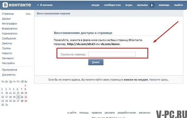 ссылка на свою страницу вконтакте
