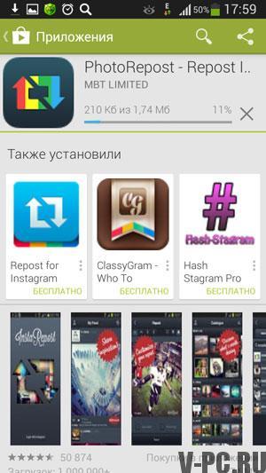 приложение для репостов в инстаграм