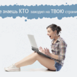 Как посмотреть гостей ВКонтакте кто заходил на страницу