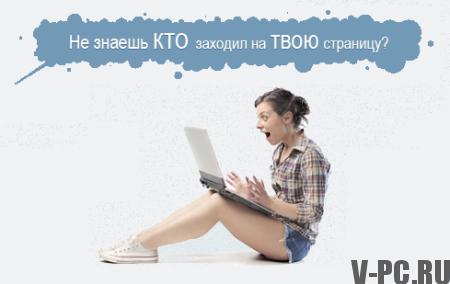 Как посмотреть гостей Моей страницы Вконтакте?