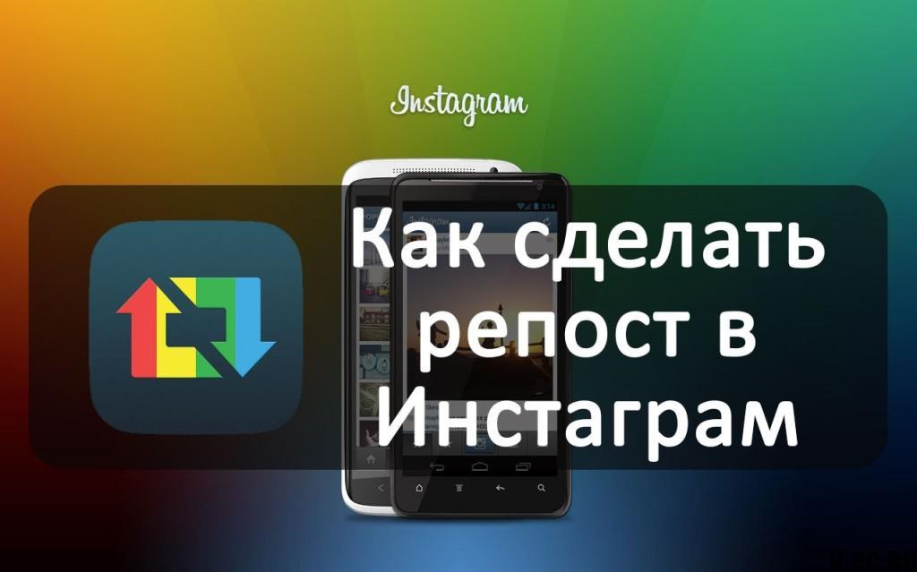 как сделать репост фотографии в Инстаграм