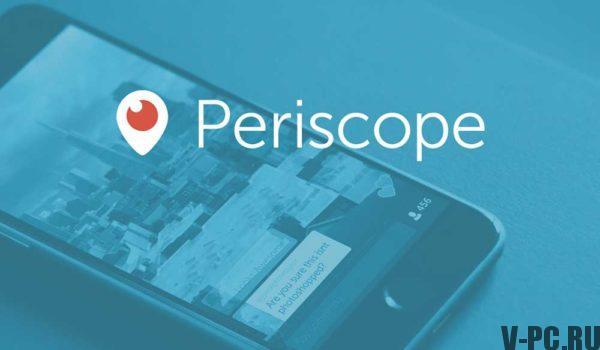 Что такое Periscope? Как им пользоваться?