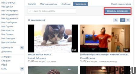 Как добавить видео Вконтакт с компьютера