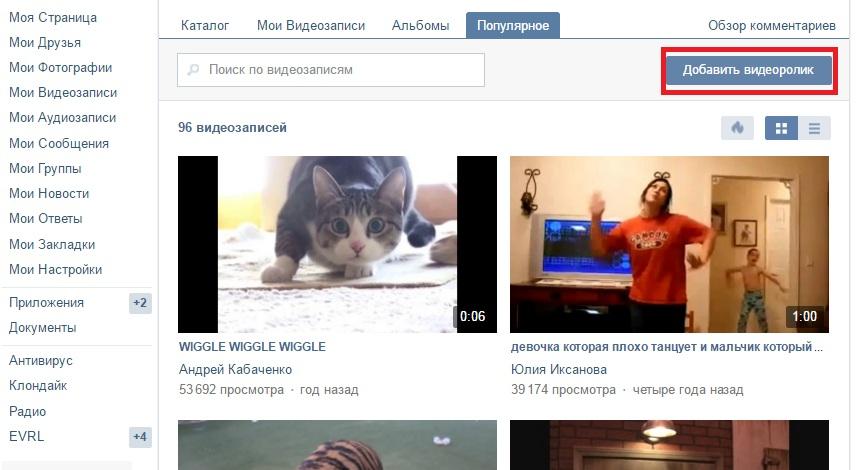 загружать видео на страницу Вконтакте