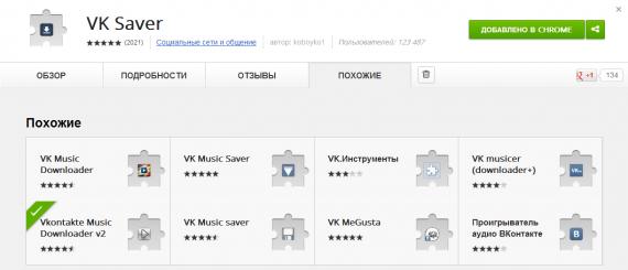 Как можно скачивать музыку в Вконтакте