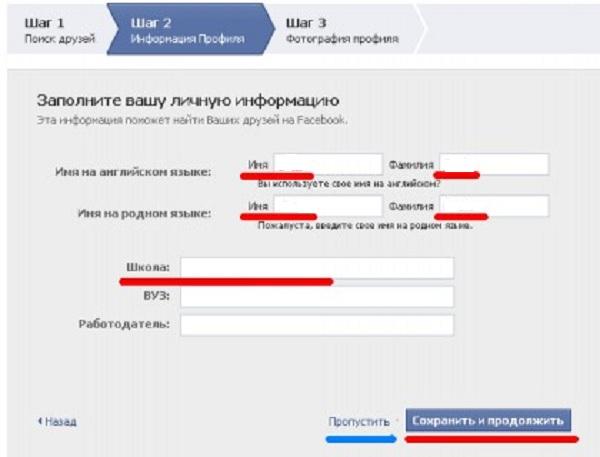 регистрация в фейсбуке