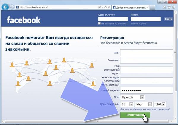 фейсбук войти на мою страницу