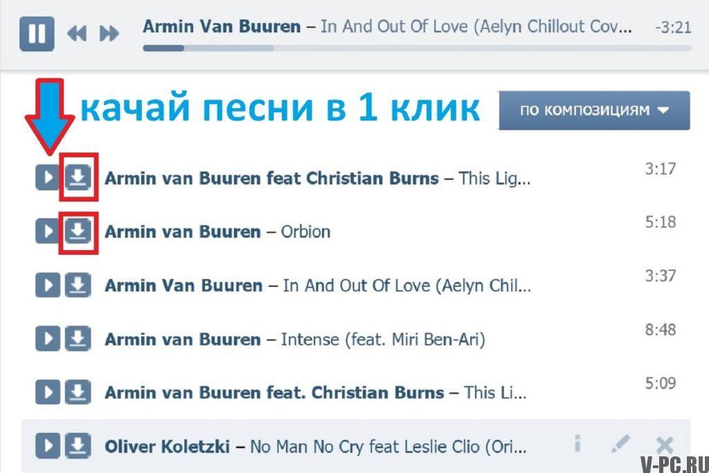 Онлайн скачать песню вконтакте