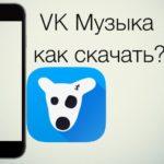 Как скачать музыку с Вконтакте бесплатно