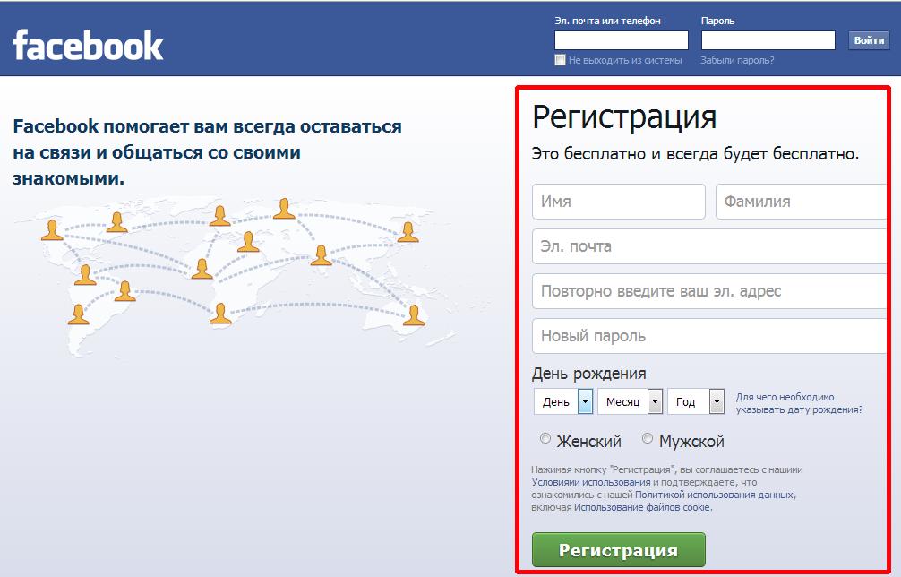 регистрация в фейсбуке бесплатно